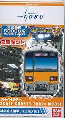 Bトレインショーティー 東武鉄道50000系 (先頭+中間 2両入り)