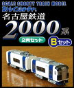 Bトレインショーティー 名古屋鉄道2000系ミュースカイBセット 2両入 名鉄特急電車【RCP】