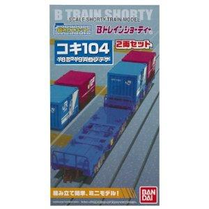 Bトレインショーティー コキ100系 コンテナ貨車 コキ104形 (貨車2両入り)