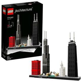 レゴ アーキテクチャー 21033 シカゴ LEGO レゴブロック 女の子 プレゼント 男の子 プレゼント 誕生日 プレゼント