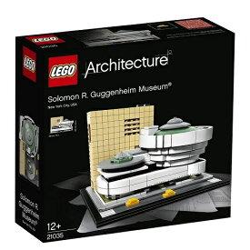 レゴ アーキテクチャー 21035 アーキテクチャー ソロモン・R・グッゲンハイム美術館 LEGO レゴブロック 女の子 プレゼント 男の子 プレゼント 誕生日 プレゼント クリスマス プレゼント