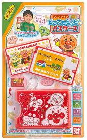 アンパンマン どこでもピッピ♪パスケース 知育玩具 女の子プレゼント 男の子プレゼント 誕生日プレゼント クリスマス プレゼント バンダイ