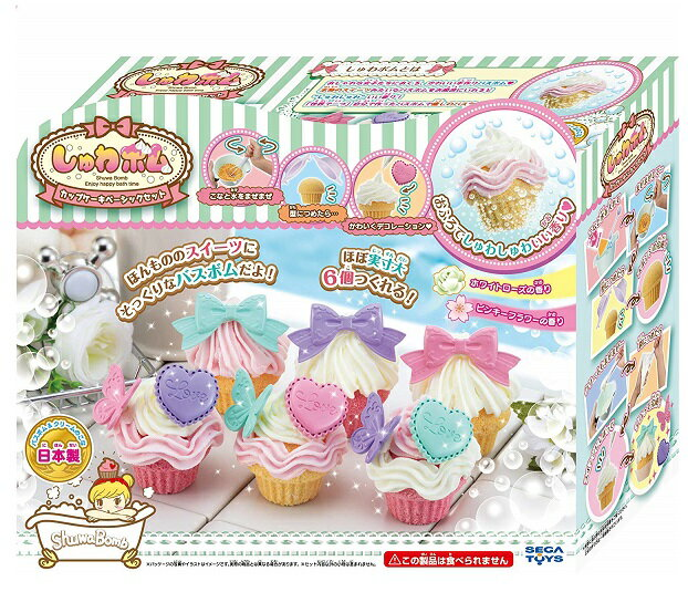 しゅわボム カップケーキ ベーシックセット (SB-01) 日本おもちゃ大賞2018受賞商品 入浴剤 ガールズ クラフト メイキングトイ 女の子 プレゼント 誕生日 プレゼント クリスマス プレゼント セガトイズ