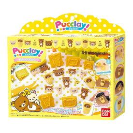 ぷっクレイ! Pucclay! リラックマセット ぷっくれい プックレイ シリコンねんど 手作り クラフト メイキング 女の子プレゼント 誕生日プレゼント バンダイ