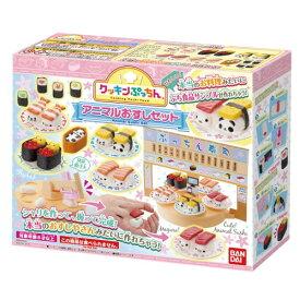 クッキンぷっちん アニマルおすしセット メイクホビー 食品サンプル デコレーション ままごと 女の子 プレゼント 誕生日 プレゼント バンダイ