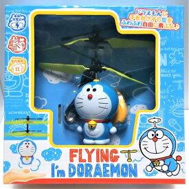 ラジコン RC フライング アイム ドラえもん FLYING I'm DORAEMON ラジオコントロール ラジコンロボット 男の子 プレゼント 誕生日 プレゼント クリスマス プレゼント 送料無料