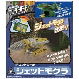 サンダーバード IRコントロール ジェットモグラ THUNDERBIRD おもちゃ ラジコン ミニカー 車 おもちゃ 車のおもちゃ 男の子 プレゼント 誕生日 プレゼント タカラトミー