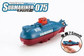 Super small! Infra-red control miniature submarine sub-Mariner 075 radio  control submarine RC model submarine she Sharpie CCP boys presents birthday