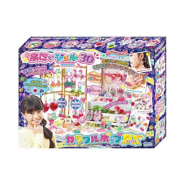 キラデコアート ぷにジェル3D カラフルポップDX PG-14 ガールズ クラフト アクセサリー 女の子 プレゼント 誕生日 プレゼント セガトイズ