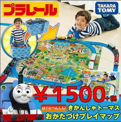 タイムセール!プラレール はこにへんしん! きかんしゃトーマス おかたづけプレイマップ 電車のおもちゃ 男の子 プレゼント 誕生日 プレゼント 鉄道玩具 機関車トーマス タカラトミー