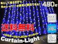 【送料無料】LEDイルミネーションイルミネーションLEDカーテンライト(2x2m480灯ブルー&ホワイト)クリスマスイルミネーションナイアガライルミネーションつらら省電力防滴長寿命屋外使用