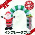 【送料無料】エアーディスプレイアーチサンタサインボードWG-6591サンタクロースエアーディスプレイ室内用クリスマスディスプレイクリスマスイルミネーションクリスマス電飾
