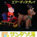 エアーディスプレイ(M)サンタソリWG-4505室内用サンタクロースクリスマスディスプレイクリスマスイルミネーション