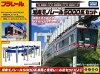 中國人民解放軍鐵路限量版湘南單軌 5000 系列紅線設置 (2 輛車)