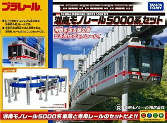 PLA-rail limited edition Shonan monorail 5000 series Redline set (2 cars)