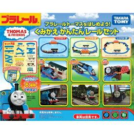 【送料無料】プラレールトーマスをはじめよう! くみかえかんたんレールセット 電車のおもちゃ 男の子 プレゼント 誕生日 プレゼント クリスマス プレゼント 鉄道玩具 タカラトミー