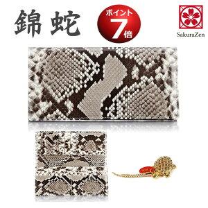 錦蛇 ニシキヘビ 本革 財布 金運 アップ ダイヤモンド パイソン レザー ウォレット 日本製