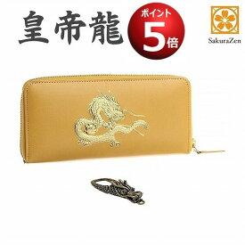 ポイント 大幅 還元中 春財布 皇帝龍 ラウンド 財布 風水 秘伝 金運 アップ 22金箔 龍神 和柄 メンズ ウォレット 日本製
