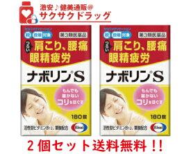 【第3類医薬品】【エーザイ】ナボリンS 180錠【2個セット】