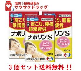 【第3類医薬品】【エーザイ】ナボリンS 180錠【3個セット】