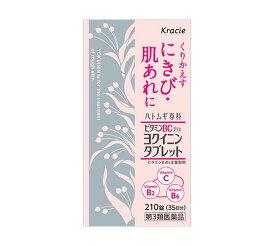 【第3類医薬品】クラシエ ヨクイノーゲンBC錠 210錠