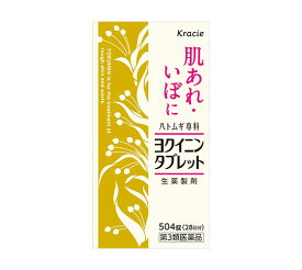 【第3類医薬品】クラシエ ヨクイニン タブレット 504錠