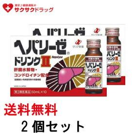 【第3類医薬品】ゼリア新薬 ヘパリーゼドリンク2 50ml×10本×2個セット 第三類医薬品 医薬品