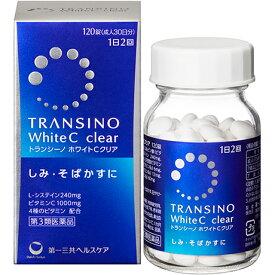 【第3類医薬品】【第一三共ヘルスケア】 トランシーノ ホワイトCクリア 120錠