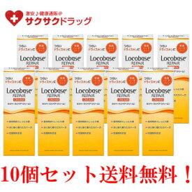 【第一三共】ロコベース リペアクリーム 30g【10個セット】