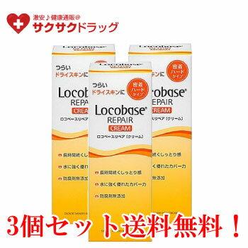【第一三共】ロコベース リペアクリーム 30g【3個セット】