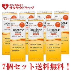 【第一三共】ロコベース リペアクリーム 30g【7個セット】