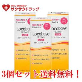 【第一三共】ロコベース リペアミルク 48g【3個セット】