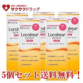 【第一三共】ロコベース リペアミルク 48g【5個セット】