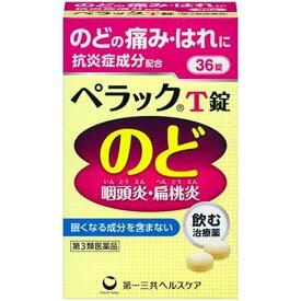 ペラックT 36錠 【第3類医薬品】