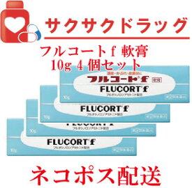 指定第二類医薬品 フルコートf 軟膏 10g [4個セット]皮膚の薬 しっしん かゆみ