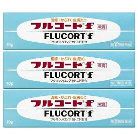 指定第二類医薬品 フルコートf 軟膏 10g [3個セット]皮膚の薬 しっしん かゆみ