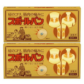 祐徳薬品 スポ−ルバン 30本 2個セット【鍼治療器具】