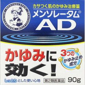 【第2類医薬品】【ロート製薬】メンソレータムADクリームm 90g皮膚の薬 カサつく肌のかゆみ治療薬