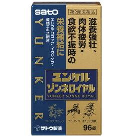 【第2類医薬品】 ユンケルゾンネロイヤル 96錠