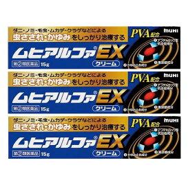 【第(2)類医薬品】【池田模範堂】ムヒアルファEX 15g 3個セット