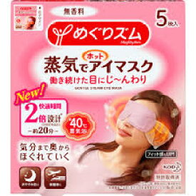 【花王】めぐりズム 蒸気でホットアイマスク 無香料 5枚入ホットピロー 疲れた目に蒸気浴お取り寄せのため、入荷に10日ほどかかる場合があります。【HLS_DU】【05P08Feb15】