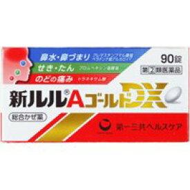 【第(2)類医薬品】【第一三共ヘルスケア】新ルルAゴールドDX 90錠総合風邪薬かぜのつらい3大症状(鼻症状、せき・たん、のどの痛み)に