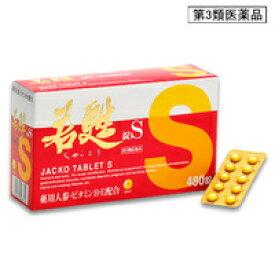 若甦錠S 480錠 第3類医薬品 日邦薬品工業