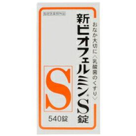 【特価品 在庫限り】【大正製薬】新ビオフェルミンS 540錠【医薬部外品】