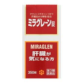【第3類医薬品】【日邦薬品工業】ミラグレーン錠 350錠