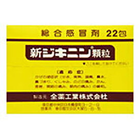 【第(2)類医薬品】全薬工業株式会社新ジキニン顆粒 22包 【HLS_DU】【05P08Feb15】