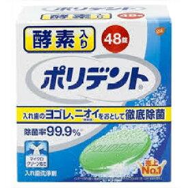 【アース製薬】酵素入りポリデント 48錠入れ歯洗浄剤 デンタルケア 健康除菌率99.9% カビまで取り除く