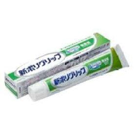 アース 新ポリグリップ 無添加 75g 医療機器入れ歯安定剤 デンタルケア 健康