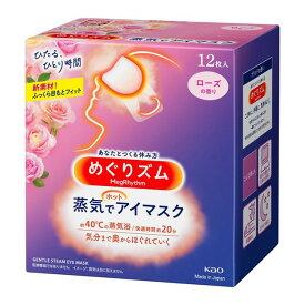 【花王】めぐりズム 蒸気でホットアイマスク ローズ 12枚入お取り寄せのため、入荷に10日ほどかかる場合があります。【HLS_DU】【05P08Feb15】