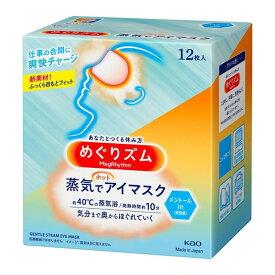 【花王】めぐりズム 蒸気でホットアイマスク メントールin 12枚入お取り寄せのため、入荷に10日ほどかかる場合があります。【HLS_DU】【05P08Feb15】
